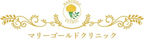 マリーゴールドクリニック
