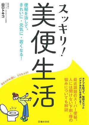 池田書店「すっきり! 美便生活-便秘を治して、きれいに・元気に・若くなる!」